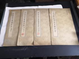 《兰亭墨迹汇编之二、四、五、七、 》 四本合售 64年一版一印