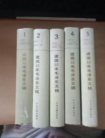 建国以来毛泽东文稿 第1  2  3  4  5 册五本合售