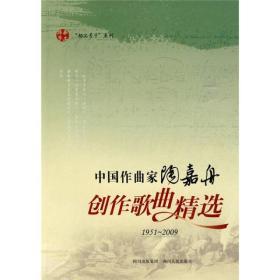 【正版未翻阅】中国作曲家陶嘉舟创作歌曲精选