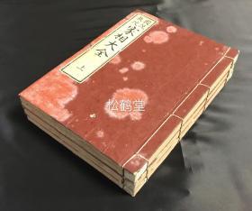 《图说教授家相大全》1套3册3卷全,和刻本,明治30年,1897年版,铜版印刷,阳宅风水方面的著作,内含大量家宅风水地理的精致图版。