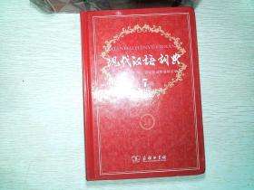 现代汉语词典(第七版)   书侧有笔记