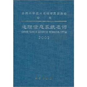 地理信息系统名词2002