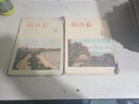 旅行家.1956.5+11期,两本合售