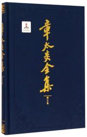 章太炎全集(译文集)