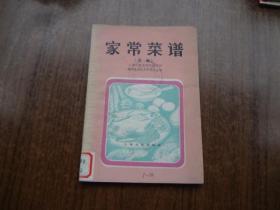 家常菜谱(续编)   馆藏9品自然旧    一版四印