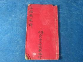 古代神秘文化写本 秘传秘术· 黄梅五祖 醮筵科(编号 X-04)