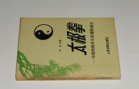 太极拳--中国传统养生保健的瑰宝  1993年