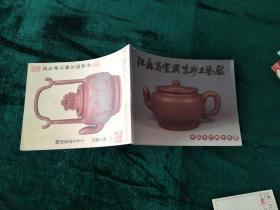 中国宜兴紫砂工艺厂当代陶艺名家 彭耀年紫砂精品