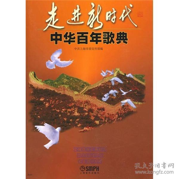 走进新时代中华百年歌曲