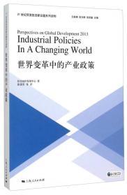 世界变革中的产业政策