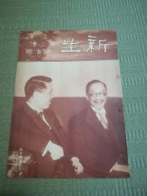 民国24年 杜重远主编【新生】第二卷笫七期