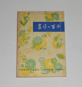 写作一百例 1980年1版1印