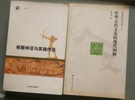 中华古代文论的现代阐释