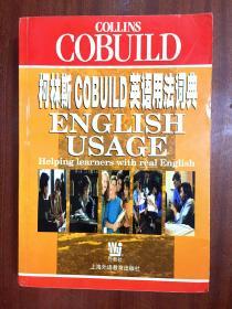 外文书店库存全新无瑕疵  柯林斯 COBUILD 英语用法词典 DICTIONARY COLLINS COBUILD USAGE