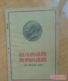 战斗的道路胜利的道路(介绍毛泽东选集第四劵1960一版一印)