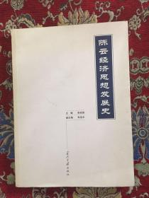 陈云经济思想发展史