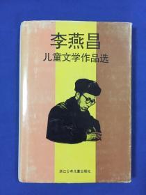 李燕昌儿童文学作品选(精装本)【作者签赠雷大姐】