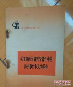 毛主席的五篇哲学著作中的历史事件和人物简介(有毛主席语录)