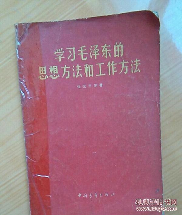 学习毛泽东的思想方法和工作方法