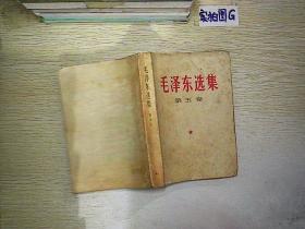 毛泽东选集 第五卷....