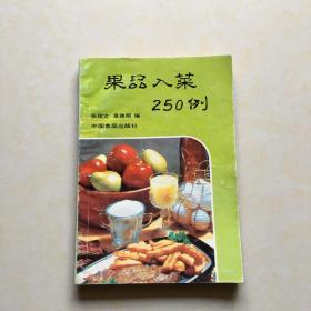 果品入菜250例