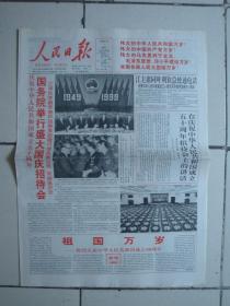 1997年10月1日《人民日报》(建国48周年)