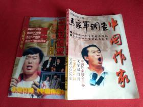 中国作家1998.3----马家军调查(长篇报告文学)