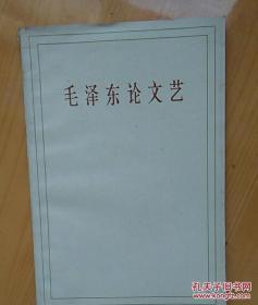 毛泽东论文艺(此书是研究文革历史的重要资料,典型的红色收藏)