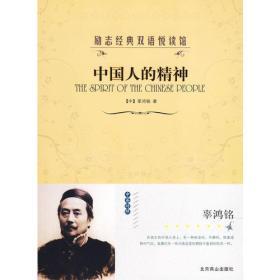 励志经典双语悦读馆--中国人的精神