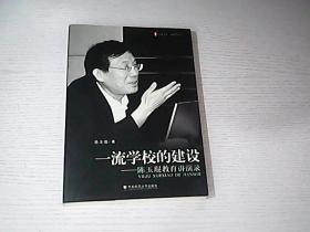 一流学校的建设:陈玉琨教育讲演录