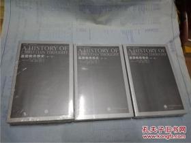 基督教思想史(全3卷)