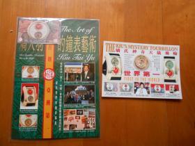 a-4 钟表艺术大师:矫大羽签名「矫大羽的钟表艺术1994年限量发行电话卡2枚一套」,附纪念明信片1张