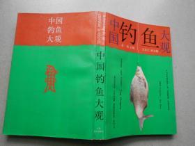 中国钓鱼大观