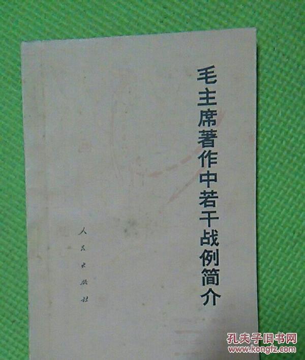 毛主席著作中若干战例简介(毛主席语录)