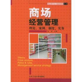 商场经营管理:理论、案例、制度、实务——商业现代化与基础管篱
