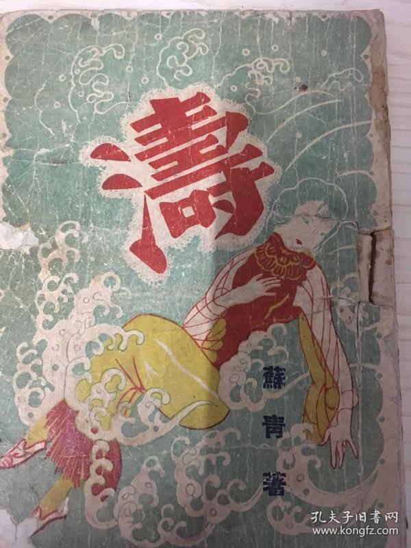★☆★☆★☆  著名海派女作家苏青散文集  涛 (1945年初版)