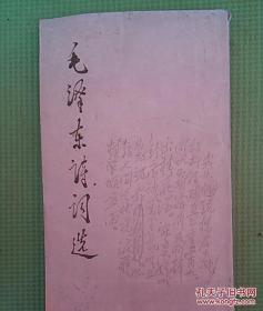 毛泽东 诗词选(1986年 邓小平题写书名 有多副黑白照片和手迹)