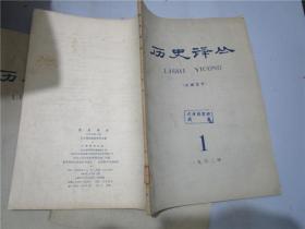 历史译丛 1962年第1期·创刊号