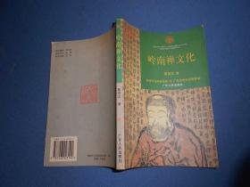 岭南禅文化-96年一版一印