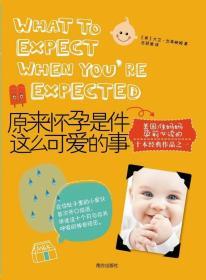 正版送书签sn~原来怀孕是件可爱的事 9787550101791  大卫