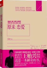 正版送书签sn~原来恋爱 9787214074904 王贻兴