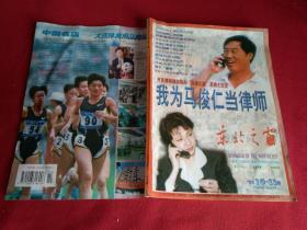 东北之窗1998年第10--11期合刊(总第118--119期)我为马俊仁当律师