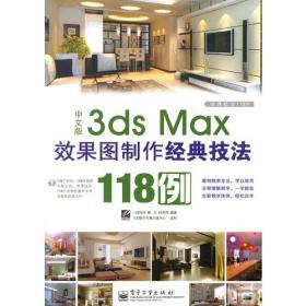 中文版 3ds Max 效果图制作经典技法 118例