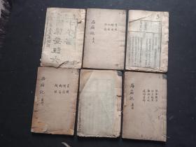 清木刻本  (西厢记)绣像六才子书6册全   有木刻版画图多幅