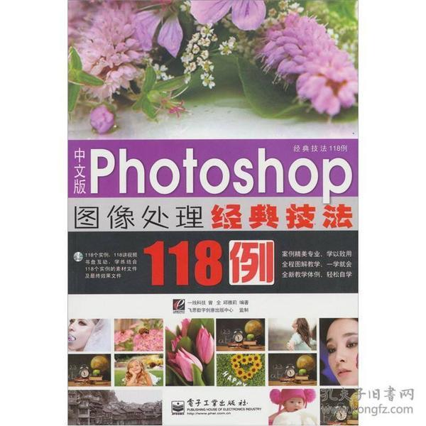 中文版 Photoshop图像处理经典技法118例