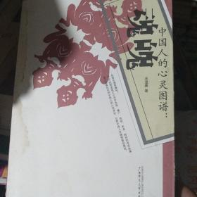 中国人的心灵图谱:魂魄