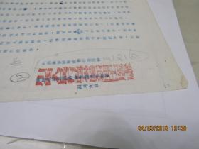 川西区爱国增产节约委员会通知1份  资料  913
