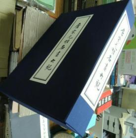 唐宋元明名画大观(蓝色绸缎布面函套,精装 全2册)1976年版4开