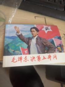 毛泽东决策上井冈(50开)品好如图