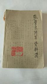 张学良将军资料选 编者 李德戈 签名本  签赠本